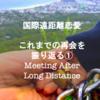 【国際恋愛】これまでの再会を振り返る①〜飛行機節約術&お得な情報⁈〜
