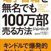 電子書籍を無名でも100万部売る方法 | 王道ネットマーケティングの実例