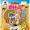鳥取県のご当地ポテトチップスがコーヒー味である件について