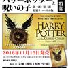 ハリーポッターシリーズ最新作登場
