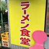 ラーメン食堂(安佐南区上安)豚骨醬油ラーメン