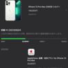 iPhone13 Pro Maxを注文した