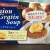寒い日には、COSTCO(コストコ)の絶品おすすめオニオンスープ!