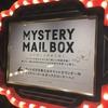 MYSTERY MAIL BOX『Mystery Manからの招待状』3作すべてを解き明かしました
