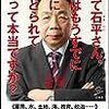 北海道が「中華人民共和国・北海道自治区」になる日(ウイグル自治区の二の舞)
