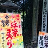 京都 泉涌寺山内 秋の「今熊野観音寺」