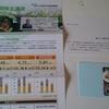 ユニバーサル園芸社(6061)より、12月権利のクオカードが届きました☺️