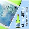 小野大輔 司牡丹の純米酒AMAOTO 年末年始のお酒はこれに決定!!