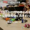 【レポート】文京区立小学校の先生向け実技研修会 2018.08.23