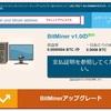 BitMiner(ビットマイナー)登録方法