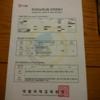 韓国語能力試験の成績表が届いた。