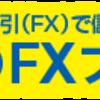 【記事掲載のお知らせ】羊飼いのFXブログさんにて~可変型スワップ投資法 概要~