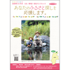 長野県飯山市の移住定住パンフレット2018年版がダウンロードできます