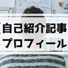 【自己紹介記事】プロフィール
