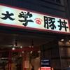 新宿駅周辺 豚大学
