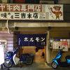 裏寺町の『三吉』さんで焼肉を食べてきた