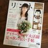 雑誌「リンネル10月号」掲載のお知らせ