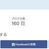 【御礼】おかげさまで200記事目になりました!
