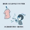 ミニマリスト的服の管理