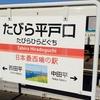 日本最西端のたびら平戸口を訪問し、長崎へ(旅行1日目④)