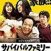 家族で観たいおすすめ映画-サバイバルファミリー