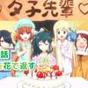 7月23日/今日見たアニメ