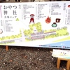 【高知情報】2017年山内神社のおやつ神社で満たす食欲の秋!