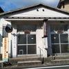 島根県 大田市 三瓶温泉 亀の湯