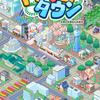 【トレすごタウン】最新情報で攻略して遊びまくろう!【iOS・Android・リリース・攻略・リセマラ】新作スマホゲームが配信開始!