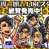 5・17発売!勝村周一朗選手のLINEスタンプを作成しました!制作~販売までの道のり。