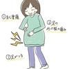 妊娠中によくある恥骨痛と足の付け根の痛みと足がつる痛み