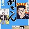 BOOK〜抱腹絶倒の爆笑漫画!…『新さん』(泉昌之)