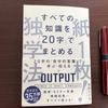 【1枚でわかる】『すべての知識を「20字」にまとめる 紙1枚! 独学法』浅田 すぐる