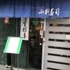 小判寿司さん