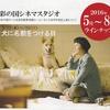 映画「犬に名前をつける日」5月、埼玉で上映!