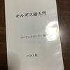 私のキルギス語の勉強について