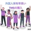 外国人保有率の高いTMSの購入【ベトナム株投資2021年6月第3週】