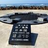 仲裁裁判決、沖ノ鳥島の扱いにも将来的に影響か