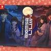 『ファミコン探偵倶楽部 消えた後継者・うしろに立つ少女 COLLECTOR'S EDITION』が到着!