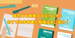 英作文を勉強するならこれ!おすすめ参考書と勉強法をご紹介!