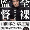 本橋信宏の新作『全裸監督 村西とおる伝』を読んで人生元気になりたい。
