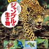 学研のDVD付きAR対応図鑑「ジャングルの生き物」