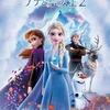 他ブログ更新中-『アナと雪の女王2』レビュー-200121。