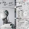 劇メシ BetsuBara.02「アイ・アム・エー・アイ 〜I★M★A★I〜」