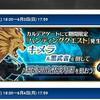 三十路手前のFGO日記【ハンティングクエスト4日目】