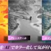 【試論】沖縄戦写真を AI (人工知能) で自動色付けして気が付くこと ① 「オリジナル」が適正な色調であるとは限らない場合、よりリアルな色調を復元することができる