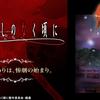 GAYO!にてアニメ31作品が一挙放送!「ひぐらし」や「いぬぼくSS」「フルバ」など
