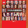 「図説 歴代アメリカ大統領百科」DK社編、大間知知子訳