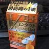 最強の目薬「Vロートコンタクト PREMIUM」を購入したぞ!