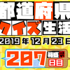 【都道府県クイズ】第207回(問題&解説)2019年12月23日